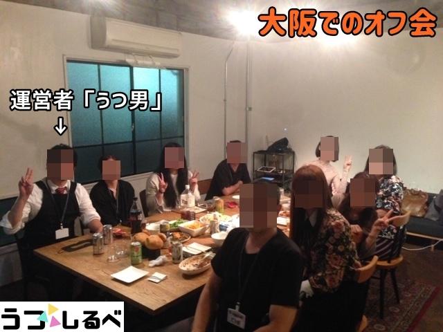 大阪オフ会