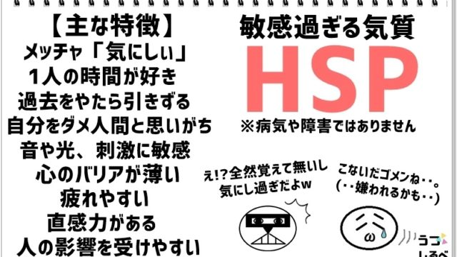HSPの特徴と症状とは?