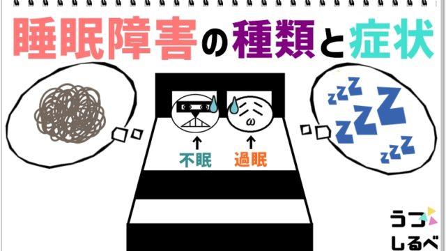 睡眠障害とは?不眠や過眠の種類や症状をわかりやすく